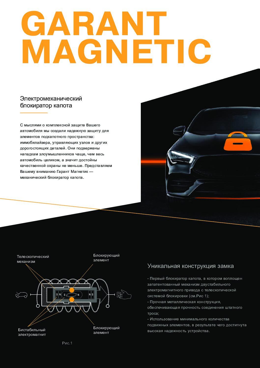 Гарант Магнетик – электромеханический блокиратор замка капота
